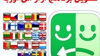 getlinkyoutube.com-تحويل برنامج ازار azar الى الدول الاوربية 2016 حصريا