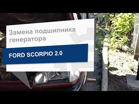 Расположение аккумулятора в Ford Scorpio