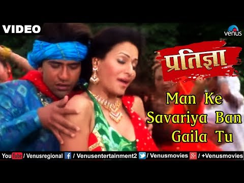 Man Ke Savariya Ban Gaila Tu (Pratigya) (Bhojpuri)