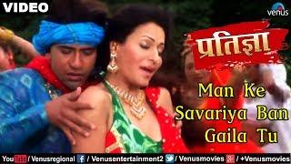 getlinkyoutube.com-Man Ke Savariya Ban Gaila Tu (Pratigya) (Bhojpuri)