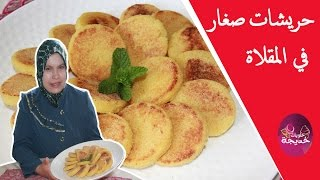 getlinkyoutube.com-حريشات صغار  ديال المقلا ساهلين و هشاش /حلويات خديجة