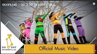 getlinkyoutube.com-ยอดมนุษย์ - วง 3.50 (สามบาทห้าสิบ) [Official MV]