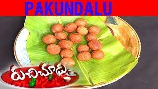 getlinkyoutube.com-Pakundalu ( పాకుండలు ) Recipe || Bhogi Special Ruchi Chudu || Vanitha TV