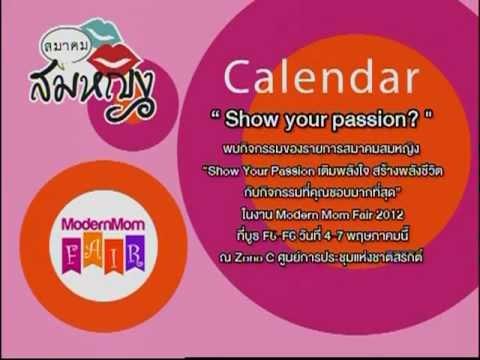 สมาคมสมหญิง Show Your Passion