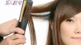 getlinkyoutube.com-JOE的神奇捲髮術!用離子夾也能夾出俏麗卷髮!