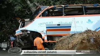 getlinkyoutube.com-เรื่องเล่าเช้านี้ รถบัสหักหลบกระบะเสียหลักพุ่งชนต้นไม้ที่หนองบัวลำภู ดับ2