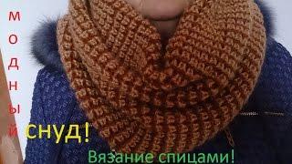 getlinkyoutube.com-ВЯЗАНИЕ СПИЦАМИ!ПРОСТО И БЫСТРО СВЯЗАТЬ МОДНЫЙ СНУД(шарф)