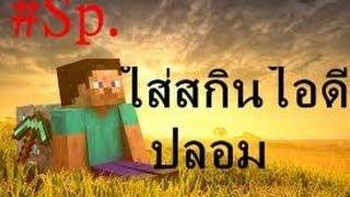 getlinkyoutube.com-Minecraft #Sp.(ใส่สกินไอดีปลอม)