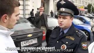 getlinkyoutube.com-ロシアで駐車違反をしたら2(日本語字幕あり)