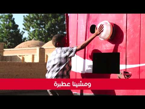 Coca Cola Open Happiness (Kassala - Atbara) - (كوكا كولا أفتح أفرح (كسلا - عطبرة