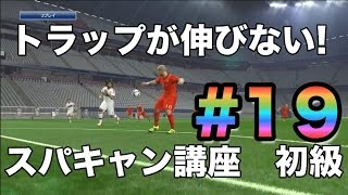 getlinkyoutube.com-【ウイイレ2016 フラゲ 】18「スパキャン講座 初級」myClub日本一目指すゲーム実況!!!pro evolution soccer