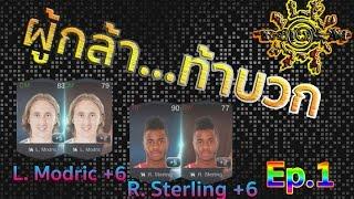 getlinkyoutube.com-FIFA Online 3 : ผู้กล้า...ท้าบวก Ep.1 [L.Modric14 +6 , R.Sterling14 +6] By IOSN