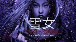 getlinkyoutube.com-เรื่องเล่าจากความมืด Ep:7 ตำนาน เจ้าหญิง ปีศาจหิมะ ยูกิ-อนนะ