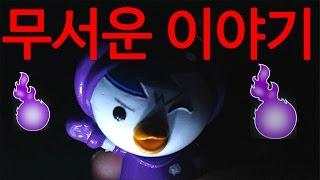 getlinkyoutube.com-무서운 이야기 특집 ★뽀로로 장난감 애니 캐릭온 TV