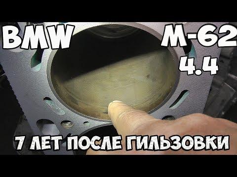 BMW M-62  7 ЛЕТ ПОСЛЕ ГИЛЬЗОВКИ.