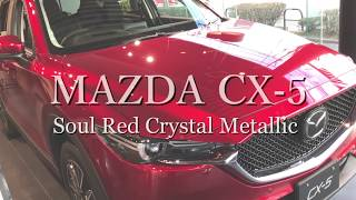 getlinkyoutube.com-MAZDA 新型 CX-5 - ソウルレッドクリスタルメタリック
