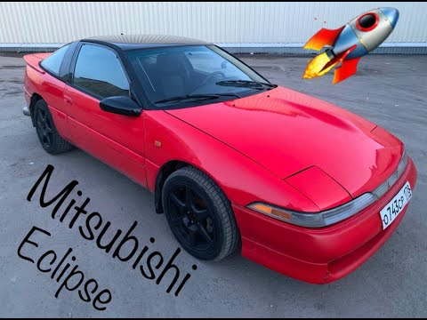 Mitsubishi Eclipse - ПУШКА