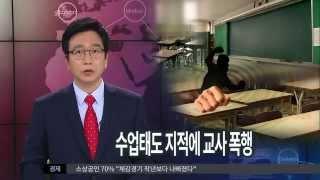 getlinkyoutube.com-[대구MBC뉴스] 수업태도 지적에 교사폭행