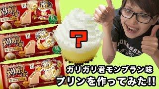 getlinkyoutube.com-【アレンジレシピ】ガリガリ君モンブラン味をプリンにしてみました。