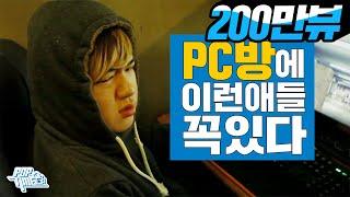 getlinkyoutube.com-PC방에 이런애들 꼭 있다!! (feat.김남욱,변승주)[보이즈빌리지]
