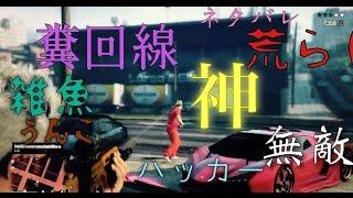 getlinkyoutube.com-GTA界の神が雑魚どもに早めのおと死だまをプレゼント!【GTA5オンライン】【無敵】