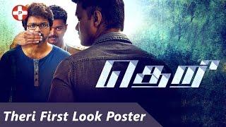 Vijay 59 : Vijay's Theri First Look Poster Released - Vijay | Atlee | Samantha | Amy Jackson