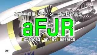getlinkyoutube.com-世界をリードする次世代ジェットエンジン技術aFJR