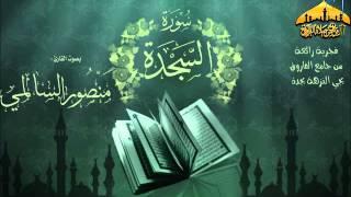 getlinkyoutube.com-فجرية هادئة رائعة ـ سورة السجدة ـ القارئ منصور السالمي 1433هـ