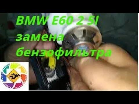 BMW ... 2 5l замена бензофильтра Replacing the gas filter BMW ... 2 5l