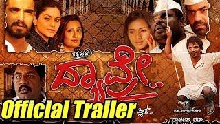 Dyavre Official Trailer | Yogaraj Bhat, Sruthi Hariharan,