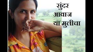 काय आवाज आहे या मुलीचा -  Marathi Girl Real Voice in Song width=