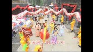 getlinkyoutube.com-[罗宾 / 张瑶] 年节时景 -- 同欢共乐贺新年 (Official MV)