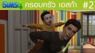 getlinkyoutube.com-สองหนูน้อยตัวป่วน   The Sims 4: เอสก้า ตอนที่ 2