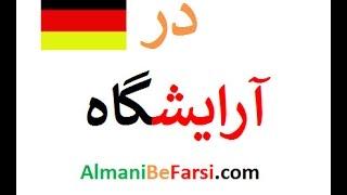 اصطلاحات آرایشگاه آلمانی به فارسی Almani Be Farsi Ashkan