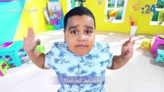 "getlinkyoutube.com-نشرة تويتر (526): الأطفال نجوم تويتر.. عودة ""ماجد"" وإطلاق أكبر مسابقة للقراءة"