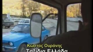 getlinkyoutube.com-ΚΑΛΗ ΕΝΑΡΞΗ  ΓΟΥΡΟΥΝΑΔΕΣ