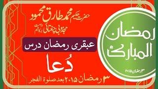 getlinkyoutube.com-03 Ramzan Fajar Ubqari Dars Hakeem Tariq Mehmood