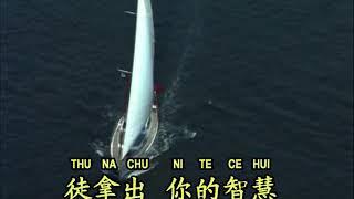 TAN SHUI HE PIEN^KHONG HAN WEI LAGU FO THANG