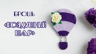 "getlinkyoutube.com-Брошь ""Воздушный шар"" из полимерной глины | air balloon  - Polymer Clay Tutorial"