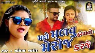 New Gujarati Video Song 2017 Manisha Barot Studio Saraswati