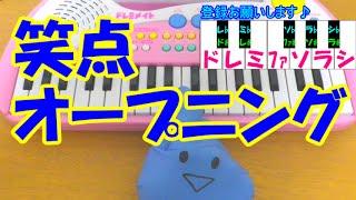 1本指ピアノ【笑点】オープニング 簡単ドレミ楽譜 超初心者向け