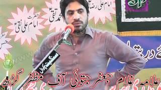 Allama Ghulam Jafar Jatoi | Said Hussain, Dina, Jhelum | 23/03/2012