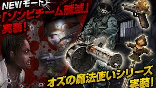 getlinkyoutube.com-Counter Strike Online (Nexon Zombies): Wizard Of Oz DLC/Pack