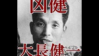 getlinkyoutube.com-【伝説のヤクザ】「凶健」 大長健一 大長組初代