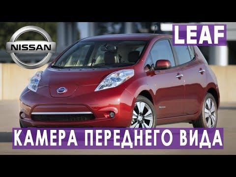 Nissan Leaf - front camera. Установка камеры переднего вида на разъеме без разрезания проводки.