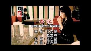 江志豐vs張秀卿-香水(官方KTV版)