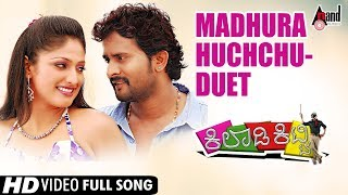 Kiladi Kitty | Madhura Huchchu-Duet | Srinagar Kitty | Haripriya | Kannada Video Song |