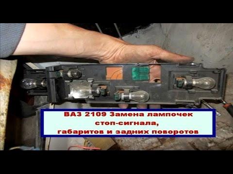 ВАЗ 2109 Самостоятельная замена лампочек задних поворотов, габаритов и стоп сигнала