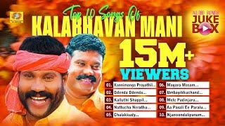 Top 10 Songs Of Kalabhavan Mani | Kalabhavan Mani Songs |നാടൻ പാട്ടുകൾ