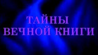 getlinkyoutube.com-Тайны вечной книги. Кдошим, передача 1